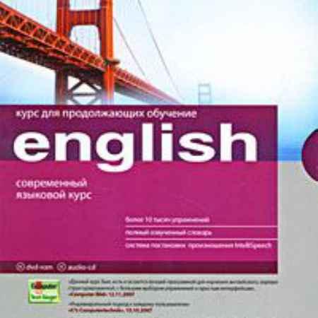 Купить English. Курс для продолжающих обучение