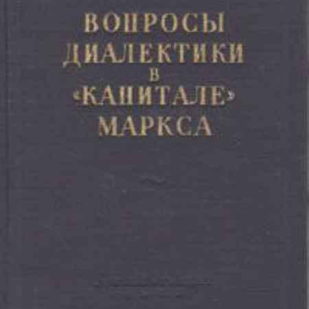 Купить М. Розенталь Вопросы диалектики в