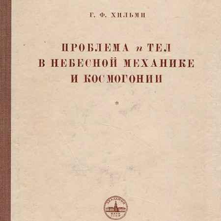 Купить Хильми Г.Ф. Проблема n тел в небесной механике и космогонии
