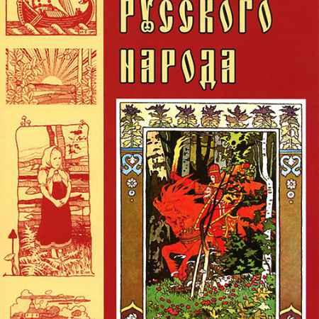 Купить Культура русского народа