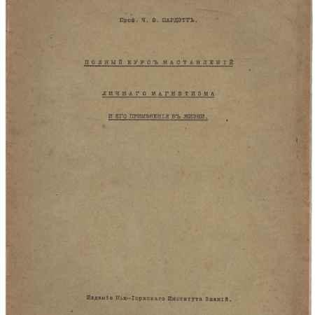 Купить Ч. В. Пардэтт Полный курс наставлений личного магнетизма и его применения в жизни