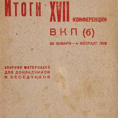 Купить Итоги XVII конференции ВКП(б)