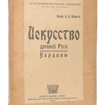 Купить Ф. И. Шмит Искусство древней Руси, Украины