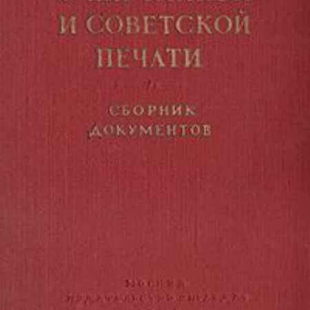 Купить О партийной и советской печати. Сборник документов