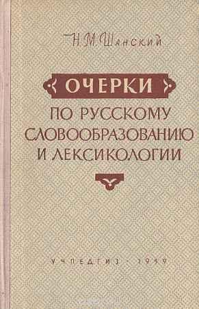Купить Н. М. Шанский Очерки по русскому словообразованию и лексикологии