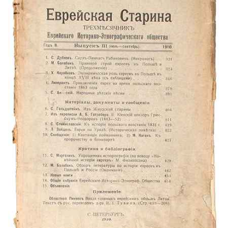 Купить Еврейская старина. Выпуск III. 1910