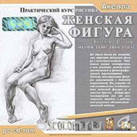 Купить Практический курс рисунка Игоря Замедянского. Женская фигура