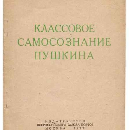 Купить Д. Благой Классовое самосознание Пушкина. Введение в социологию творчества Пушкина