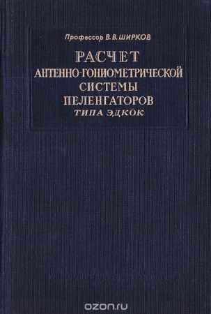 Купить В.В.Ширков Расчет антенно-гониометрической системы пеленгаторов типа Эдкок