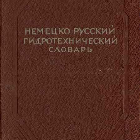 Купить Немецко-русский гидротехнический словарь
