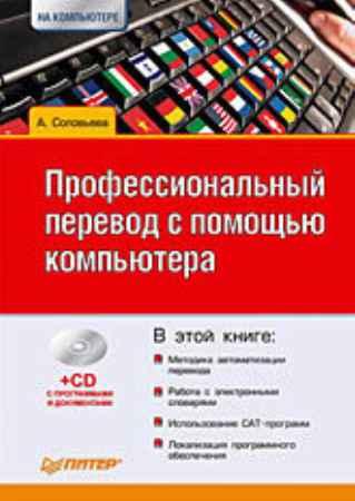 Купить Профессиональный перевод с помощью компьютера (+CD)
