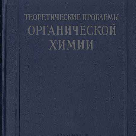 Купить О. А. Реутов Теоретические проблемы органической химии