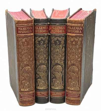 Купить Maailmanhistoria. Всемирная история (комплект из 4 книг)