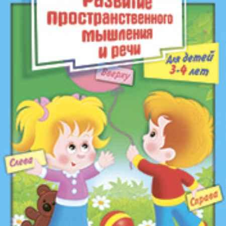 Купить Hatber Книжка для детей 3-4 лет Hatber Развитие пространственного мышления и речи