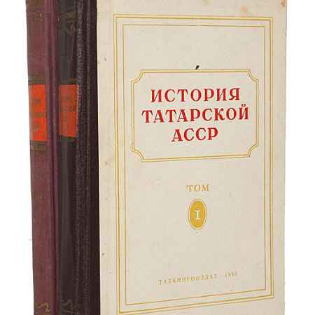 Купить История Татарской АССР (комплект из 2 книг)