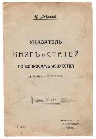 Купить Н. Лаврский Указатель книг и статей по вопросам искусства (живопись и скульптура)