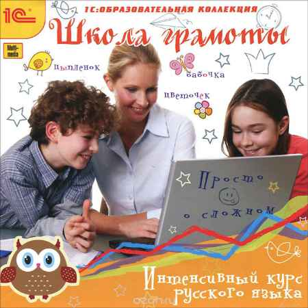 Купить Школа грамоты. Интенсивный курс русского языка