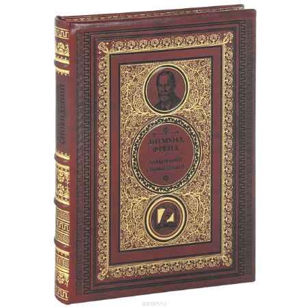 Купить Зигмунд Фрейд Толкование сновидений (эксклюзивное подарочное издание)