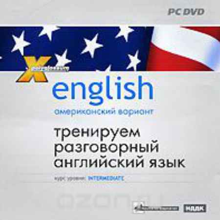 Купить X-Polyglossum English. Тренируем разговорный английский. Американский вариант. Курс уровня Intermediate