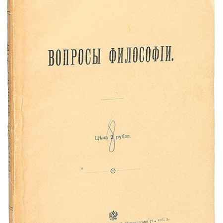 Купить Б.Н. Чичерин Вопросы философии