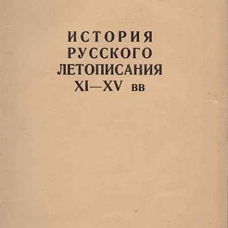Купить М. Д. Приселков История русского летописания XI-XV вв.