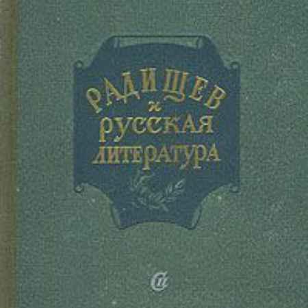 Купить Вл. Орлов Радищев и русская литература
