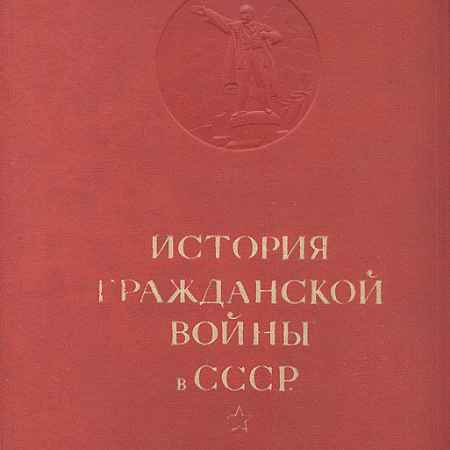 Купить История Гражданской войны в СССР. Том 1