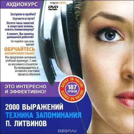 Купить 2000 выражений. Техника запоминания. П. Литвинов. Аудиокурс