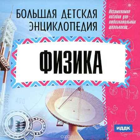 Купить Большая детская энциклопедия. Физика