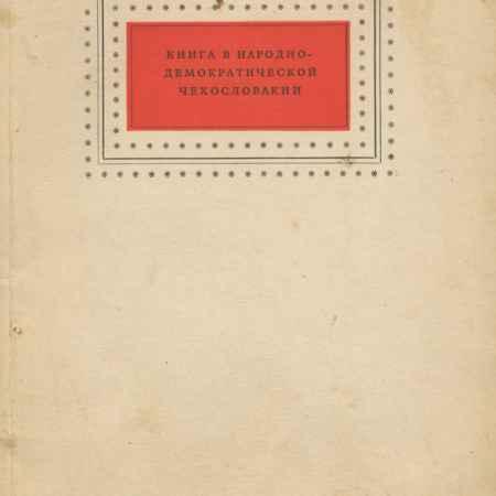 Купить Книга в народно-демократической Чехословакии