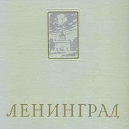 Купить Ленинград. Энциклопедический справочник