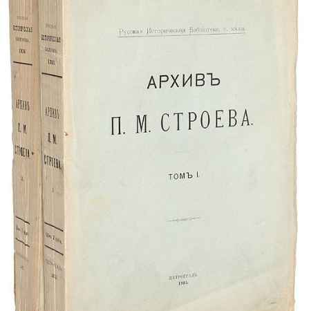 Купить Архив П. М. Строева. В 2 томах (комплект)