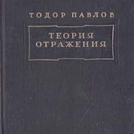 Купить Тодор Павлов Теория отражения