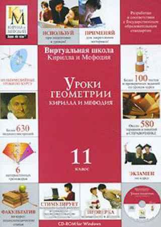 Купить Уроки геометрии Кирилла и Мефодия. 11 класс