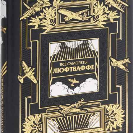 Купить А. И. Харук Все самолеты Люфтваффе (эксклюзивное подарочное издание)