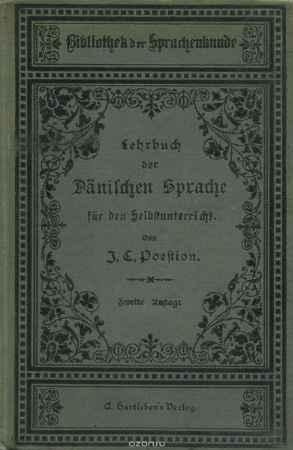 Купить J. C. Poestion Lehrbuch der danischen sprache