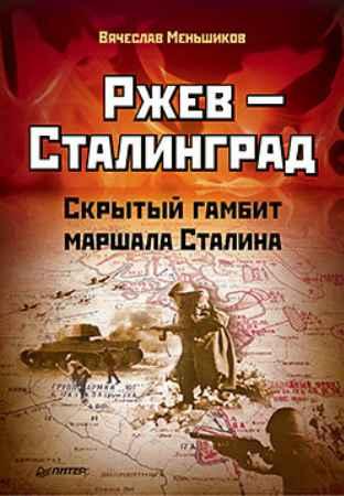 Купить Ржев — Сталинград. Скрытый гамбит маршала Сталина
