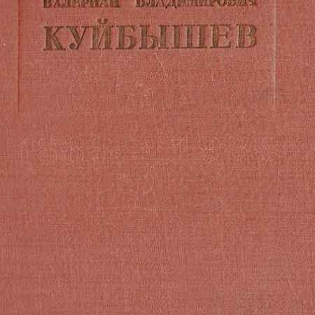 Купить Валериан Владимирович Куйбышев (1888 - 1935). Материалы к биографии. Период подполья