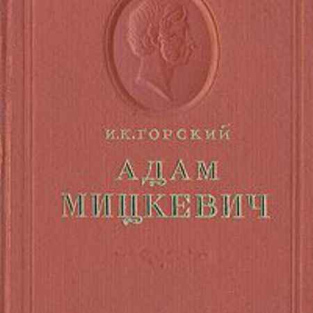 Купить И. К. Горский Адам Мицкевич