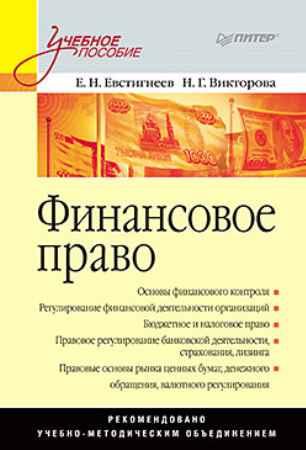 Купить Финансовое право: Учебное пособие