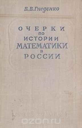 Купить Б. В. Гнеденко Очерки по истории математики в России