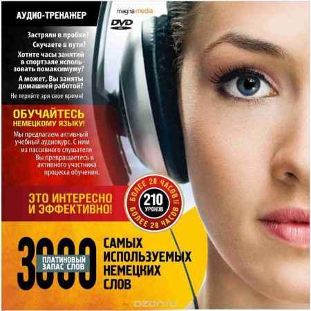 Купить 3000 самых используемых немецких слов. Аудиокурс