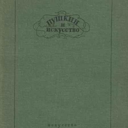 Купить Пушкин и искусство