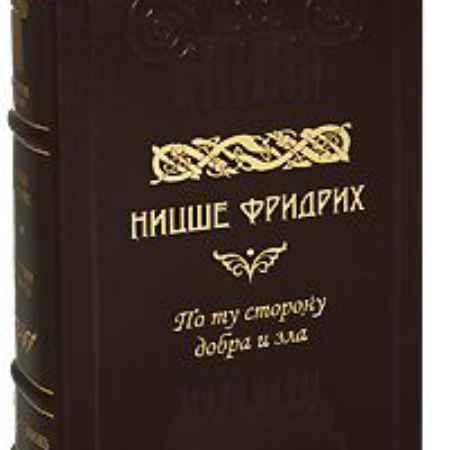 Купить Фридрих Ницше По ту сторону добра и зла (подарочное издание)