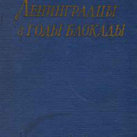 Купить А. В. Карасев Ленинградцы в годы блокады (1941-1943)