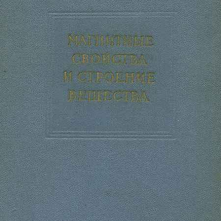 Купить Я. Г. Дорфман Магнитные свойства и строение вещества