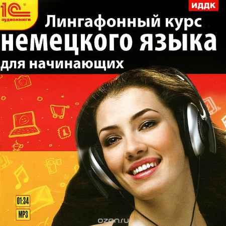 Купить 1С: Аудиокнига: Лингафонный курс немецкого языка для начинающих