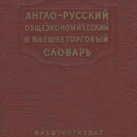 Купить Е. Е. Израилевич Англо-русский общеэкономический и внешнеторговый словарь
