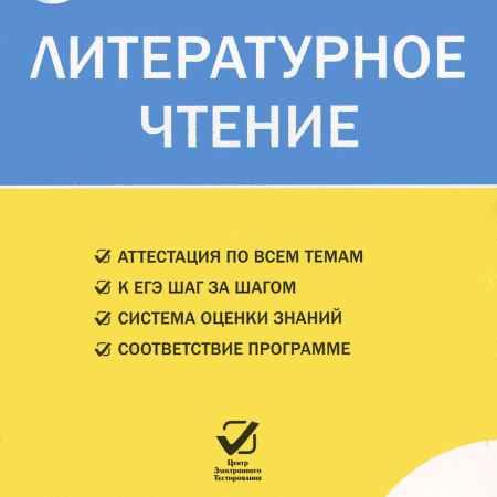 Купить Литературное чтение. 1 класс. Комплект интерактивных тестов