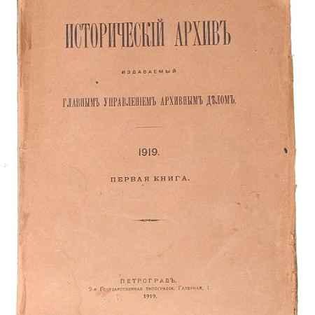 Купить Исторический архив. Первая книга